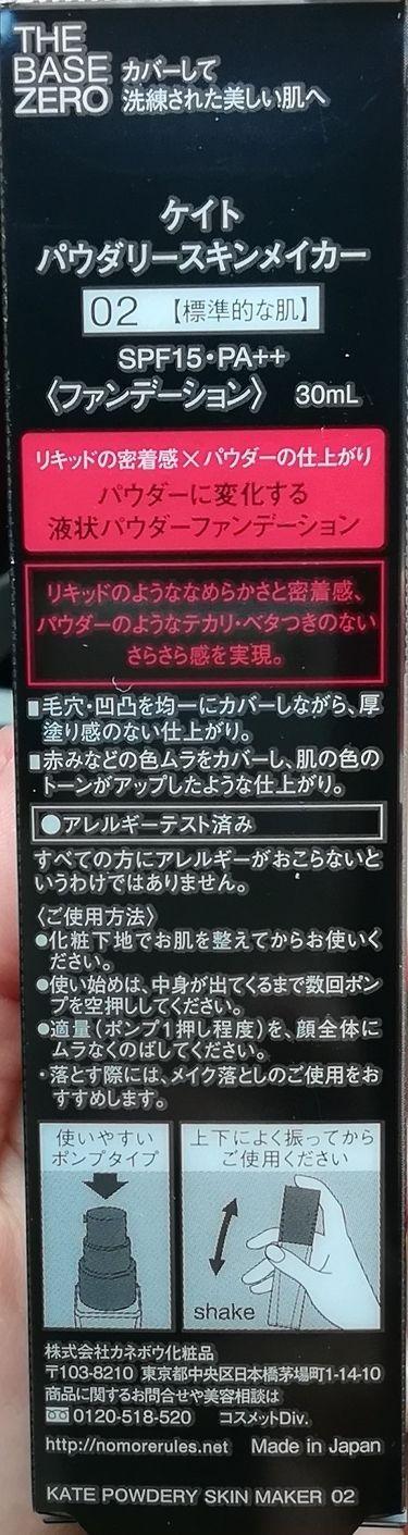 パウダリースキンメイカー/KATE/その他ファンデーションを使ったクチコミ(2枚目)