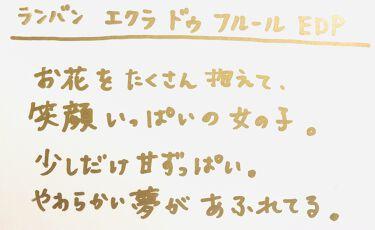 エクラ・ドゥ・フルール オードパルファム/LANVIN/香水(レディース)を使ったクチコミ(3枚目)