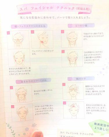 スパ・エ・メール モイスチュアライザー/プレディア/乳液を使ったクチコミ(3枚目)