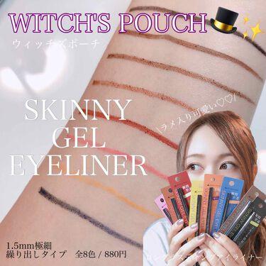 スキニージェルアイライナー/Witch's Pouch/ペンシルアイライナーを使ったクチコミ(1枚目)