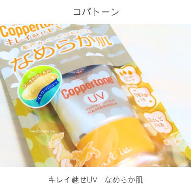 コパトーン キレイ魅せUV なめらか肌/コパトーン/日焼け止め・UVケアを使ったクチコミ(2枚目)