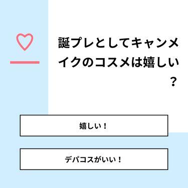 きゅーと on LIPS 「【質問】誕プレとしてキャンメイクのコスメは嬉しい?【回答】・嬉..」(1枚目)