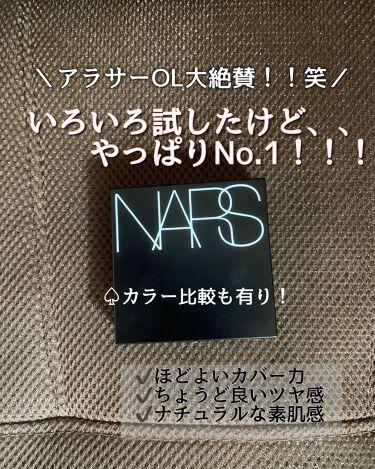 ラディアントクリーミーコンシーラー/NARS/コンシーラーを使ったクチコミ(1枚目)