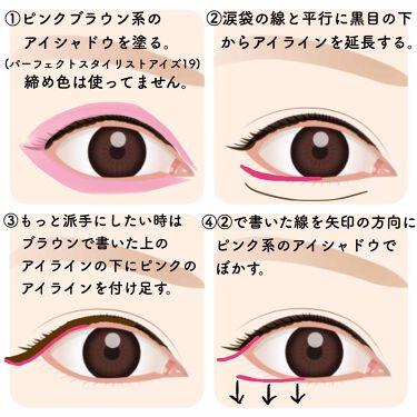 EYE OPENING LINER/UZU BY FLOWFUSHI/リキッドアイライナーを使ったクチコミ(2枚目)