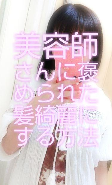 アミノ シャンプー/トリートメント モイスト&スムース/Je l'aime(ジュレーム)/シャンプー・コンディショナーを使ったクチコミ(1枚目)