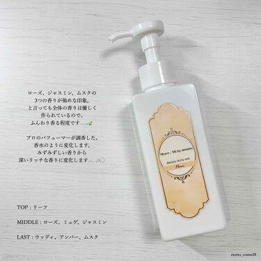 ビューティーボディミルク Fleur/More..Mi by momo/ボディミルクを使ったクチコミ(2枚目)