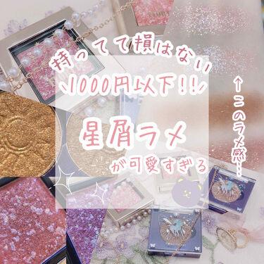 フロレット星に願いシリーズ シングルアイシャドウ/FLORTTE/パウダーアイシャドウ by 儚那