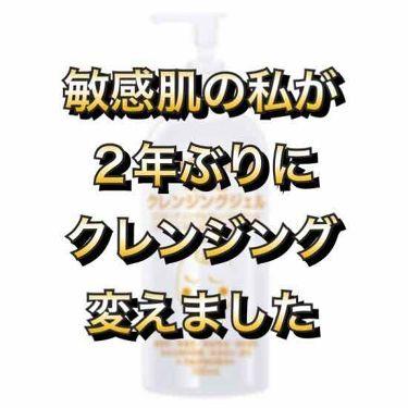 ハトムギクレンジングジェル/岡インターナショナル/クレンジングジェルを使ったクチコミ(1枚目)