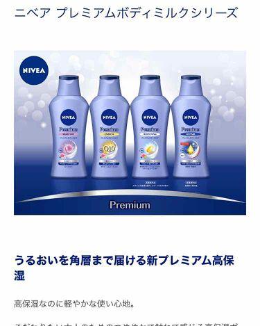 スキンミルク(しっとり)/ニベア/ボディミルクを使ったクチコミ(3枚目)