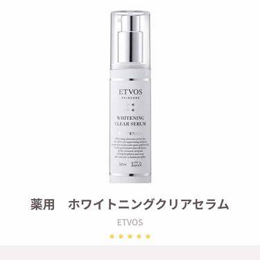 薬用 ホワイトニングクリアセラム/ETVOS/美容液を使ったクチコミ(1枚目)