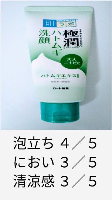 星空さんの「肌ラボ極潤 ハトムギ洗顔フォーム<洗顔フォーム>」を含むクチコミ