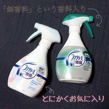 布用消臭スプレー ファブリーズダブル除菌/ファブリーズ/ファブリックミストを使ったクチコミ(3枚目)