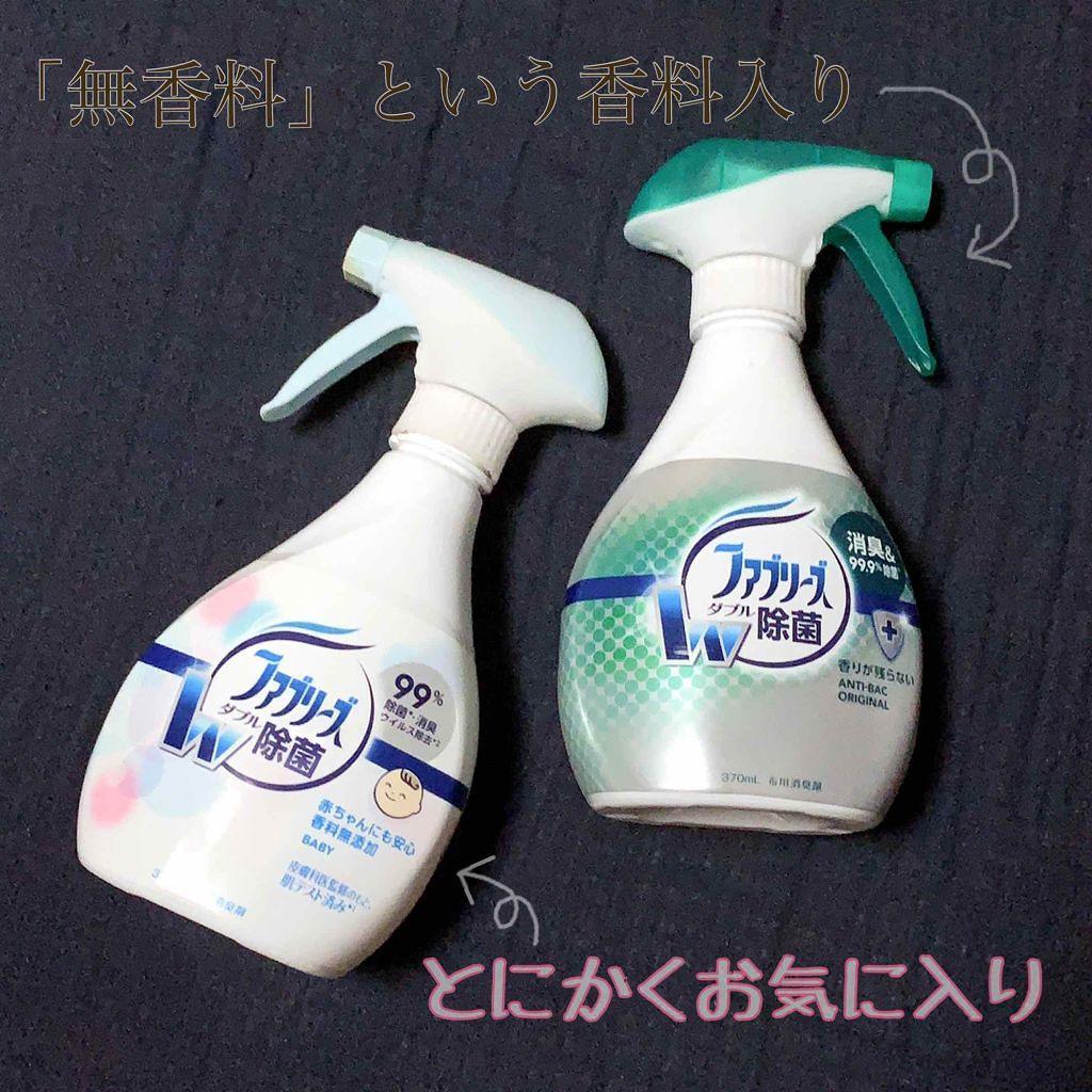 除 入り w 消 無 アルコール スプレー 菌 臭 ファブリーズ 用 布 香料 成分