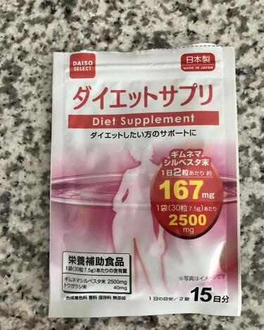 ダイエットサプリ/DAISO/ボディシェイプサプリメントを使ったクチコミ(1枚目)