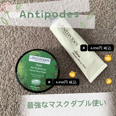 オーラ マヌカハニーマスク/Antipodes/洗い流すパック・マスクを使ったクチコミ(1枚目)