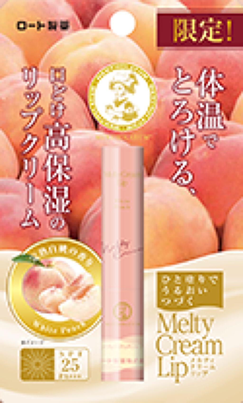 メルティクリームリップ 完熟白桃の香り