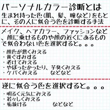 パーソナルカラー診断/その他/その他を使ったクチコミ(3枚目)