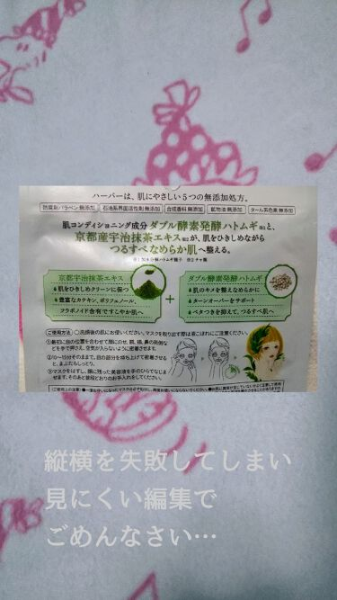 ダブル発酵ハトムギ京都宇治抹茶マスク/HABA/シートマスク・パックを使ったクチコミ(2枚目)