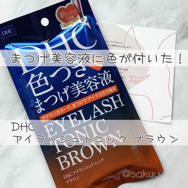 アイラッシュ トニック ブラウン/DHC/まつげ美容液を使ったクチコミ(1枚目)