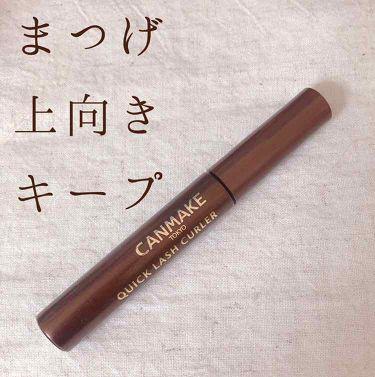 クイックラッシュカーラー/CANMAKE/マスカラ下地・トップコート by saichan