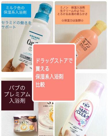 入浴剤/Curel/入浴剤を使ったクチコミ(1枚目)