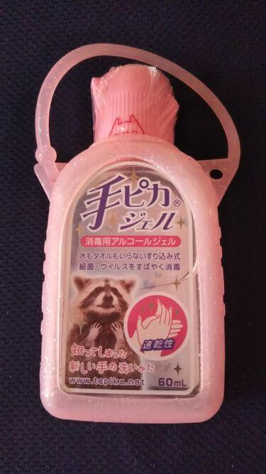 手ピカジェル/健栄製薬/ハンドクリーム・ケアを使ったクチコミ(2枚目)