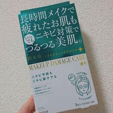 かりんとうさんの「肌美精ビューティーケアマスク(ニキビ)<シートマスク・パック>」を含むクチコミ
