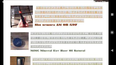 ミネラルクリーミーアイベース/MiMC/ジェル・クリームアイシャドウを使ったクチコミ(2枚目)