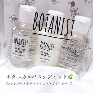 BOTANISTボタニカルバスケアセットスマートタイプ(スムース)/BOTANIST/シャンプー・コンディショナーを使ったクチコミ(1枚目)