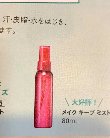 メイク キープ ミスト/コーセーコスメニエンス/ミスト状化粧水を使ったクチコミ(4枚目)