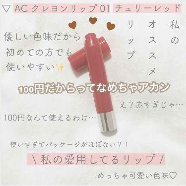 AC クレヨンリップ/AC MAKEUP/口紅を使ったクチコミ(1枚目)