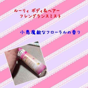 【画像付きクチコミ】はーい🙋なっちゃんです🐰🤩🤩今回の紹介するのは、ルーリィボディ&ヘアーフレングランスミストを紹介します🍀🐰小悪魔敵なフローラルの香りです💗甘めな香り🐰🍀🐰テスターで気に入って買いました💗🍀