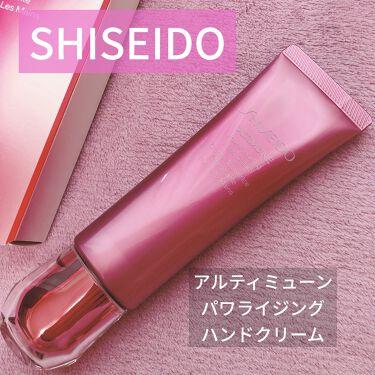 アルティミューン パワライジング ハンドクリーム/SHISEIDO/ハンドクリーム・ケアを使ったクチコミ(1枚目)