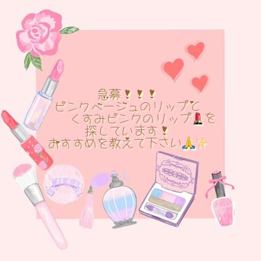 lily*。 on LIPS 「ピンクベージュのリップとくすみピンクのリップを探しています!!..」(1枚目)