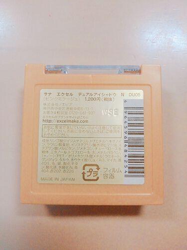 デュアルアイシャドウ N/excel/パウダーアイシャドウを使ったクチコミ(3枚目)
