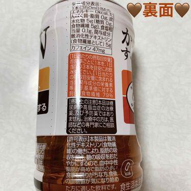 からだすこやか茶W/日本コカ・コーラ/ドリンクを使ったクチコミ(2枚目)