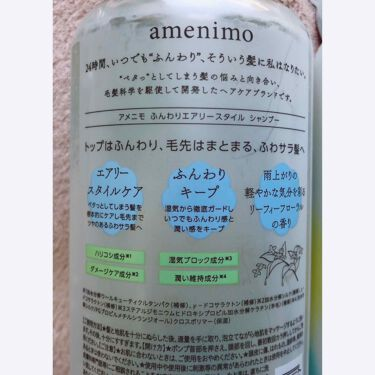 ふんわりエアリースタイル シャンプー/トリートメント/amenimo(アメニモ)/シャンプー・コンディショナーを使ったクチコミ(2枚目)