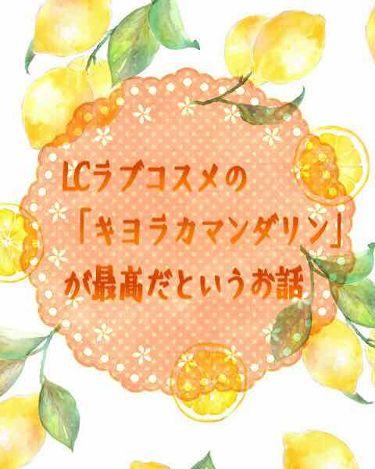 ʚMɞさんの「エルシーラブコスメティックランジェリーパフューム キヨラカマンダリンオレンジ<その他>」を含むクチコミ