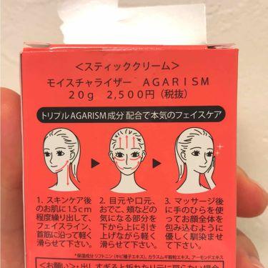 モイスチャライザーAGARISM/その他/オールインワン化粧品を使ったクチコミ(3枚目)