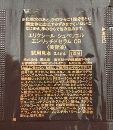 エリクシール シュペリエル エンリッチドセラム CB/エリクシール/美容液を使ったクチコミ(1枚目)