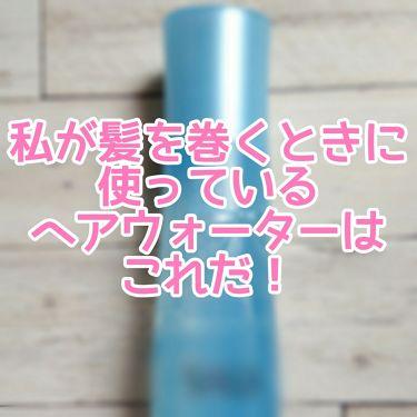 巻き髪カーラーウォーター(サラの香り)/SALA/プレスタイリング・寝ぐせ直しを使ったクチコミ(1枚目)