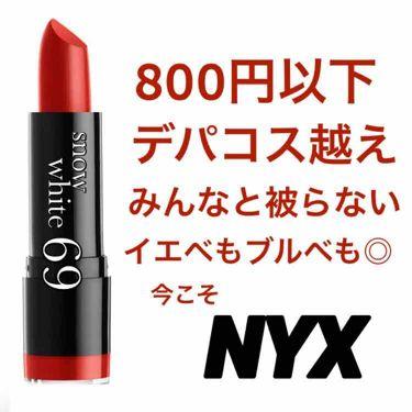 ブタゴリラさんの「NYX Professional Makeupエクストラ クリーミー ラウンド<口紅>」を含むクチコミ