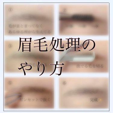 ayaさんの「マペペコーミングアイブロウシザース<その他化粧小物>」を含むクチコミ