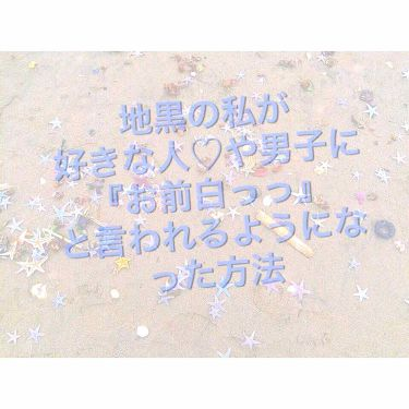 shizukuさんの「ロゼットロゼットゴマージュ<ゴマージュ・ピーリング>」を含むクチコミ