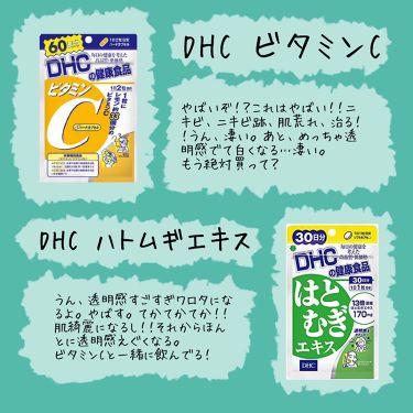 マルチビタミン【栄養機能食品(ビタミンB1・ビタミンC・ビタミンE)】/DHC/美肌サプリメントを使ったクチコミ(4枚目)