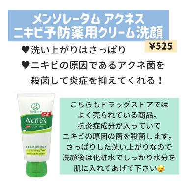 薬用クリーム洗顔/メンソレータム アクネス/洗顔フォームを使ったクチコミ(4枚目)
