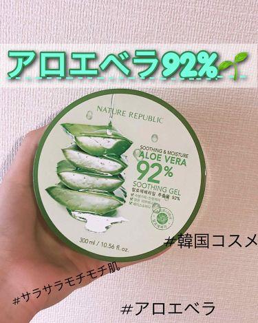 ゆか🧸❤︎さんの「ネイチャーリパブリック(韓国)アロエベラ92%<日焼け止め(ボディ用)>」を含むクチコミ