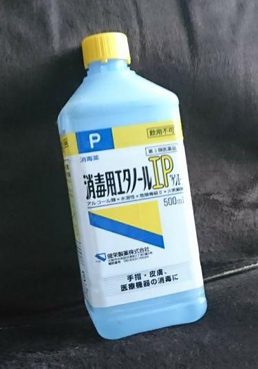 消毒用エタノール(医薬品)/健栄製薬/その他を使ったクチコミ(1枚目)