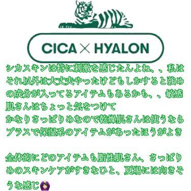 VT CICA クリーム/VT Cosmetics/フェイスクリームを使ったクチコミ(6枚目)