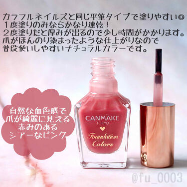 ファンデーションカラーズ/CANMAKE/マニキュアを使ったクチコミ(2枚目)